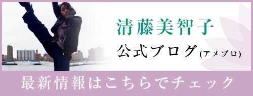 【清藤美智子公式ブログ(アメブロ)】最新情報はこちらでチェック