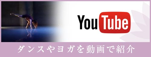 【Youtube】ダンスやヨガを動画で紹介